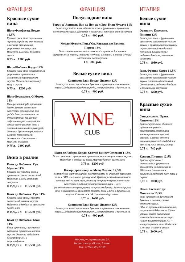 Шаблон для оформления винной карты Wine Club. 3 столбца позволят легко разместить несколько категорий вин на одном листе, а поля для описаний - дать подробные характеристики каждого экземпляра вашей энотеки.