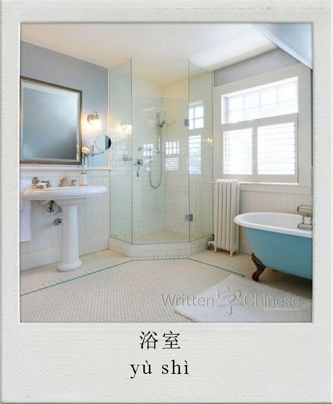 浴室 (yù shì): bathroom   You can view more Chinese flashcards at http://www.writtenchinese.com