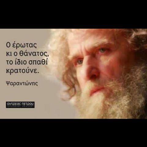 Ο έρωτας κι ο θάνατος  #greekquote #greekquotes #greekpost #greekposts #ελληνικα #στιχακια