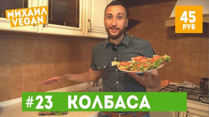 Килограмм КОЛБАСЫ за 45руб | Михаил Веган | выпуск №23