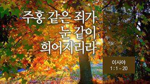 2014-09-21 주일설교 – 주홍 같은 죄가 눈 같이 희어지리라