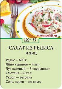 Карточка рецепта Салат из редиса и яиц