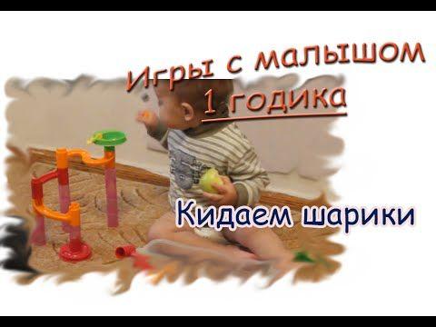 7 день.  Игры для малышей. Ребенку 1 год. Развивающие игры для малышей.