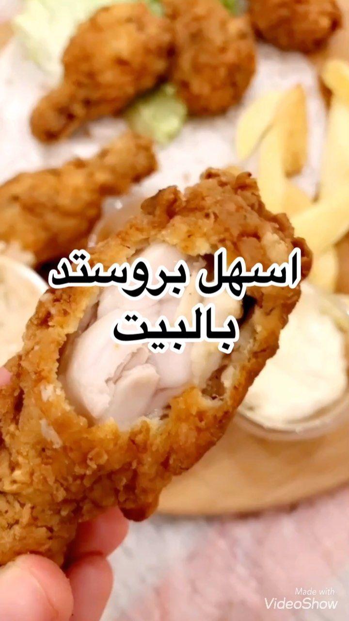 4 875 Likes 294 Comments Maysa Mohamed Chef Maysa On Instagram بروستد الدجاج المكونات كيلو ونصف افخاد دجاج تتبيلة الافخاذ خليط اللبن Lunch Made