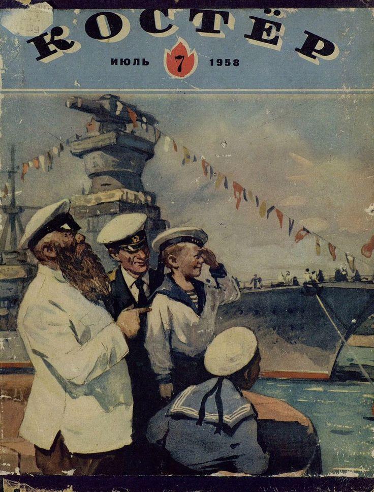 Костер. 1958. № 07: Ежемесячный детский журнал