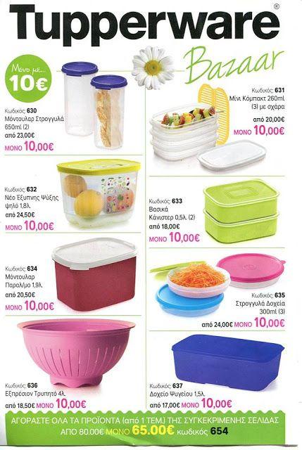Ολα για την κουζινα: Neo bazaar!!!!!!!!!!!!!!!!!!!!!