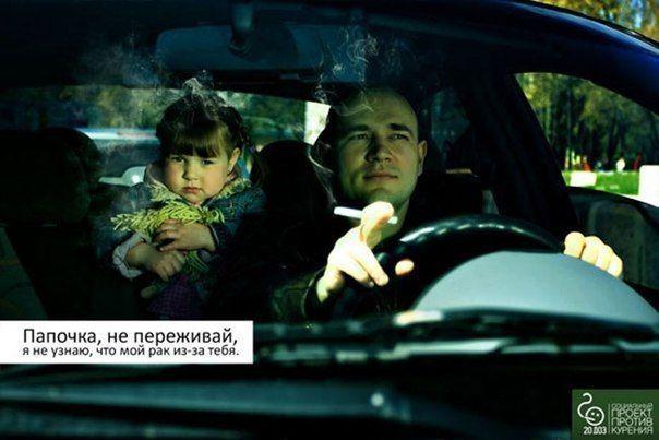 В России планируют ввести запрет на курение в автомобиле, если в нём вместе со взрослыми находится ребёнок  Кроме того, планируется наложить вето на использование при производстве табачных изделий ингредиентов со вкусами пищевых продуктов (ароматизаторов) и красителей, что нередко привлекает несовершеннолетних.  Эти и иные меры прописаны в разработанном Министерством здравоохранения России проекте новой антитабачной концепции на 2016-2020 годы.  #новости@odi_city