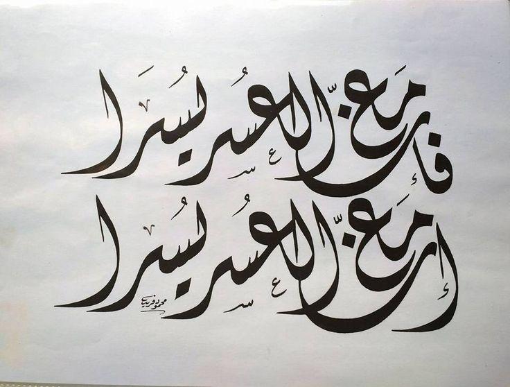 فإن مع العسر يسرا ان مع العسر يسرا _محمود فريد