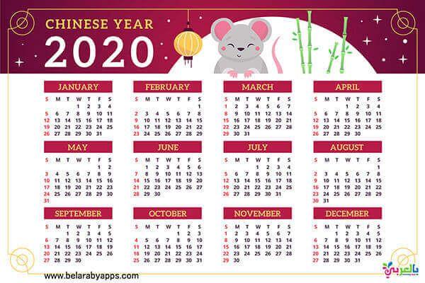 بالصور تصميم التقويم الميلادي 2020 تحميل تقويم 2020 Pdf بالعربي نتعلم New Year Calendar Chinese New Year Calendar Calendar Template