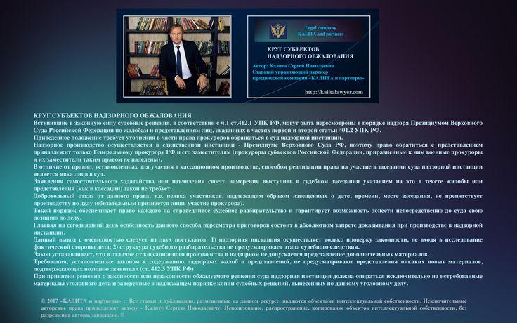 """КАЛИТА и партнеры :: Криминальный отдел :: Пересмотр приговоров :: Круг субъектов надзорного обжалования :: Автор: Старший управляющий партнер юридической компании """"КАЛИТА и партнеры""""  - Калита Сергей Николаевич :: http://kalitalawyer.com/menu/uslugi/ugolovnoe-upravlenie/apellyacia/ #калитаипартнеры #юридическаякомпаниякалитаипартнеры #юридическиеуслуги #криминальныйотделкалитаипартнеры #пересмотрприговоров #юридическаяфирмавмосквекалитаипатнеры #калитаипартнерымосква #уголовноеправороссии…"""