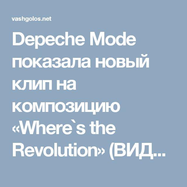 Depeche Mode показала новый клип на композицию «Where`s the Revolution» (ВИДЕО)