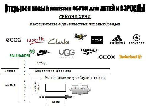 Интернет витрина-магазин Fashion Studio: брендовая одежда, обувь, сумки и аксессуары