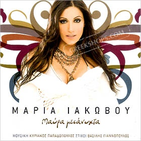 Another awesome voice. Maria Iakovou.