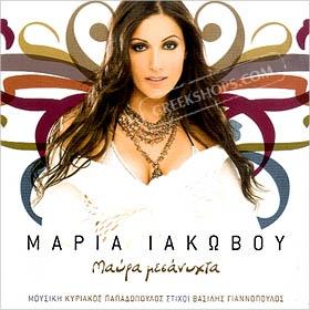 Another awesome voice. Maria Iakovou.