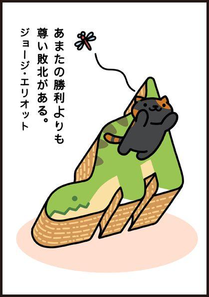 つきみゆい 監修 Hit-Point 第47回【2016年10月7日の金言】            …