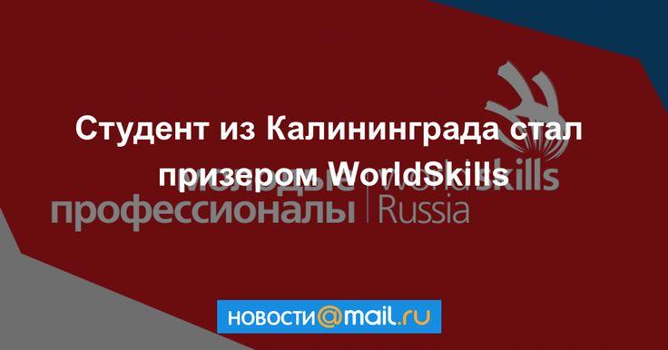 Калининград представляли восемь участников вшести номинациях. Студент Колледжа информационных технологий истроительства Артём Томаль занял второе место вноминации «Веб-дизайн». Оннеоднократный победитель ипризер соревнований WorldSkills вСеверо-Западном
