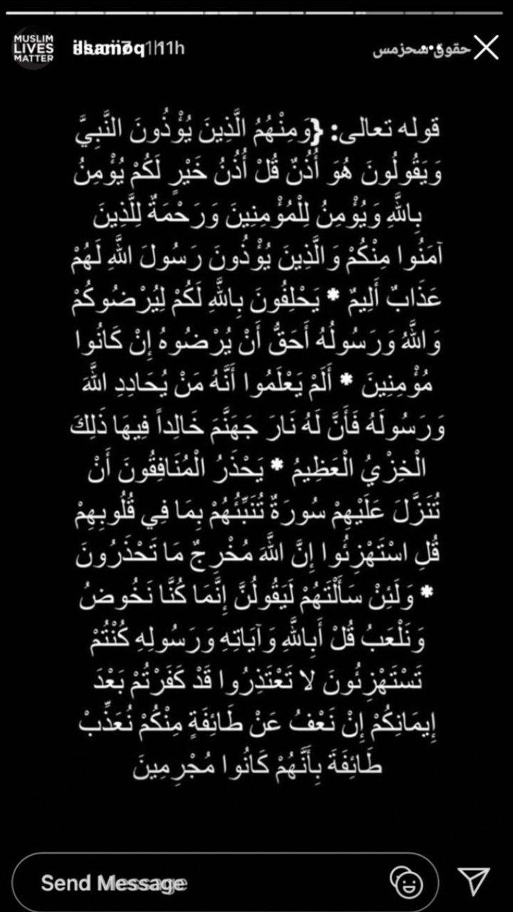 Pin By Reem Al Yaseen On اجر Messages Send Message Math