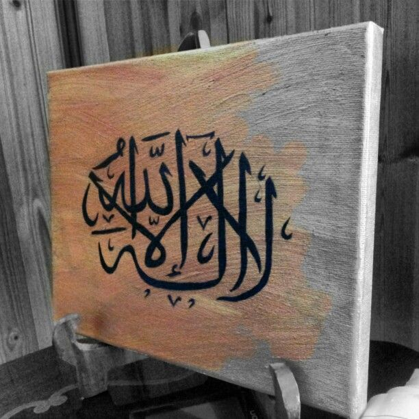#Islamic #canvas i've done with bronze paint and black letterimg #edited coz i got #bored :/