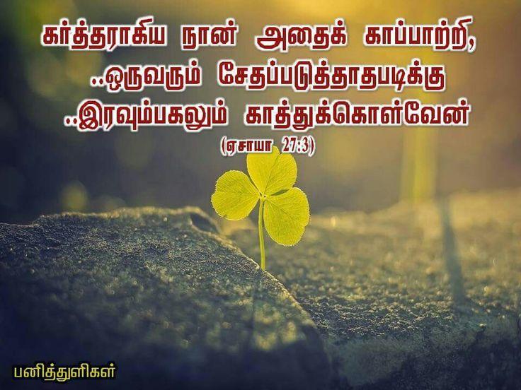 Bible Tamil I Corinthians 1 18 Tamil Bible Verse Tamil