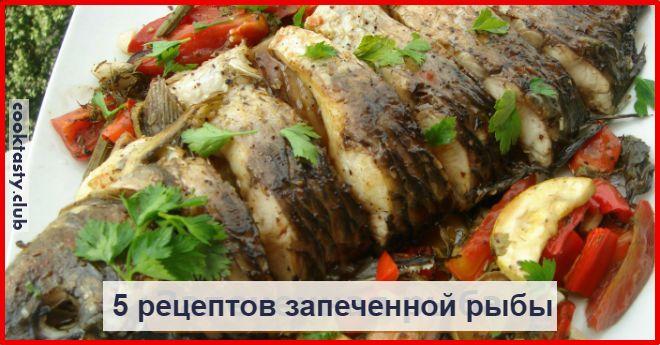 Для любителей рыбы мы собрали самые вкусные рецепты запеченной рыбы! 1. Обалденная вкусная запеканка картофельная с рыбкой Получается изумительная хрустящая сырная корочка! И рыбка, и картошка в сливках со специями приобретают нежный пикантный вкус! Быстро, легко и вкусно! Рецепт для уютного семейного ужина, все будут довольны и сыты. Ингредиенты: 5-6 картофеля 500 г рыбы 2 …
