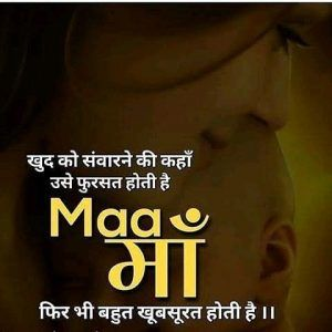 Best Latest Maa Ki Yaad Shayari Hindi Me With WhatsApp Dp