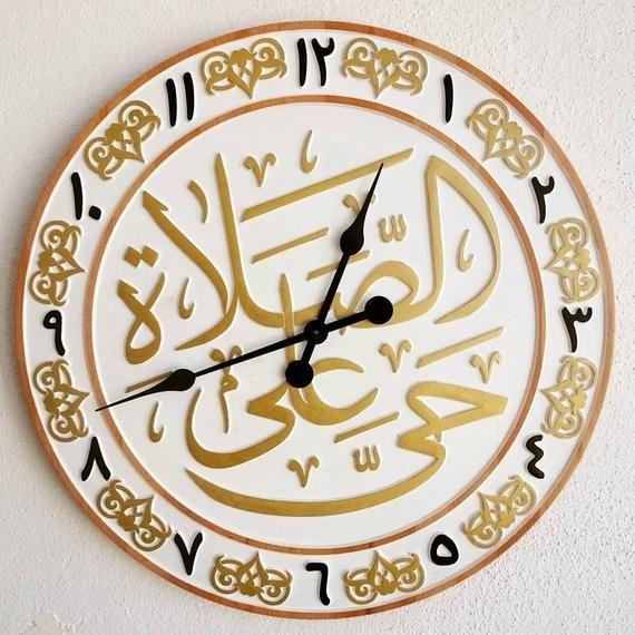 Personalized Wood Carving Wall Clock Islam Wall Clock حي على الصلاة Hayya Alas Salah In 2021 Clock Wall Art Clock Face Printable Wall Clock