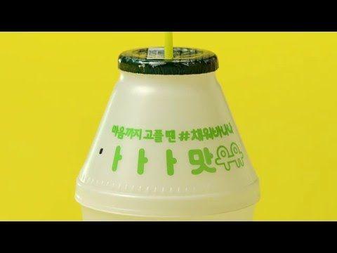 빙그레 바나나맛우유_#채워바나나_티저영상