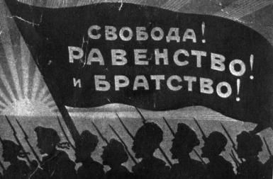 A Timeline of the Russian Revolution's Major Events: Soldiers, sailors and civilians march under one banner extolling the values of freedom and industry in the Russian Revolution. (October 1917)