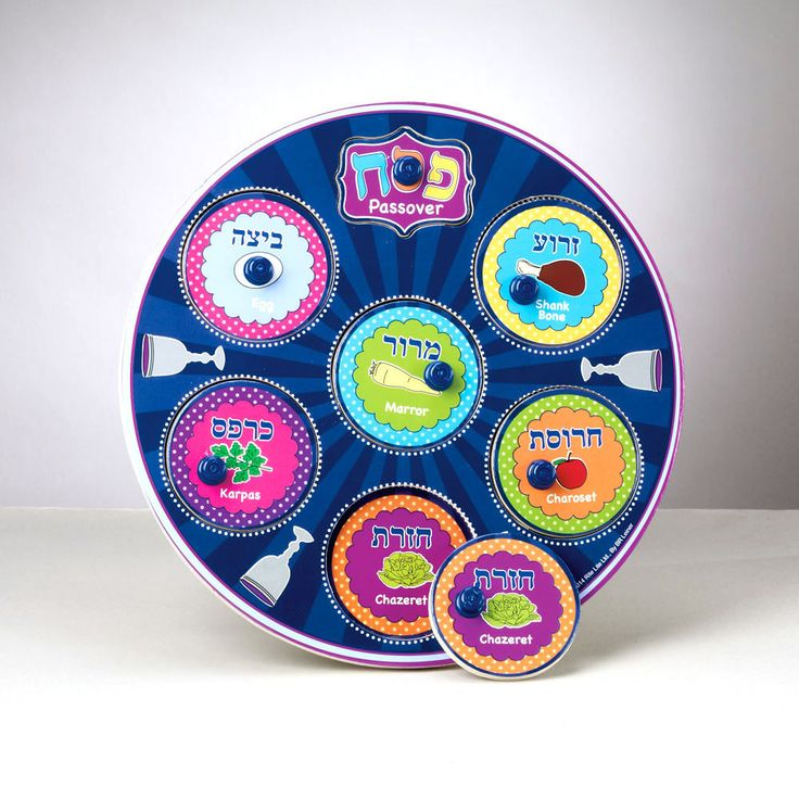 Passover Seder Plate Wood Puzzle - Ages 3+