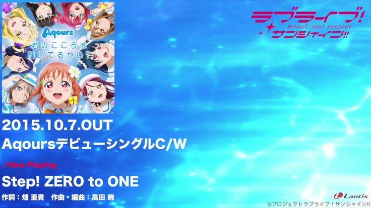 【試聴動画】ラブライブ!サンシャイン!! Aqoursデビューシングル C/W「Step! ZERO to ONE」「Aqours☆HEROES」
