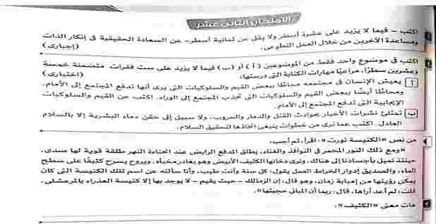 بوكليت الأضواء لغة عربية بالاجابات للصف الثالث الثانوى 2020 In 2020 Booklet Math Math Equations