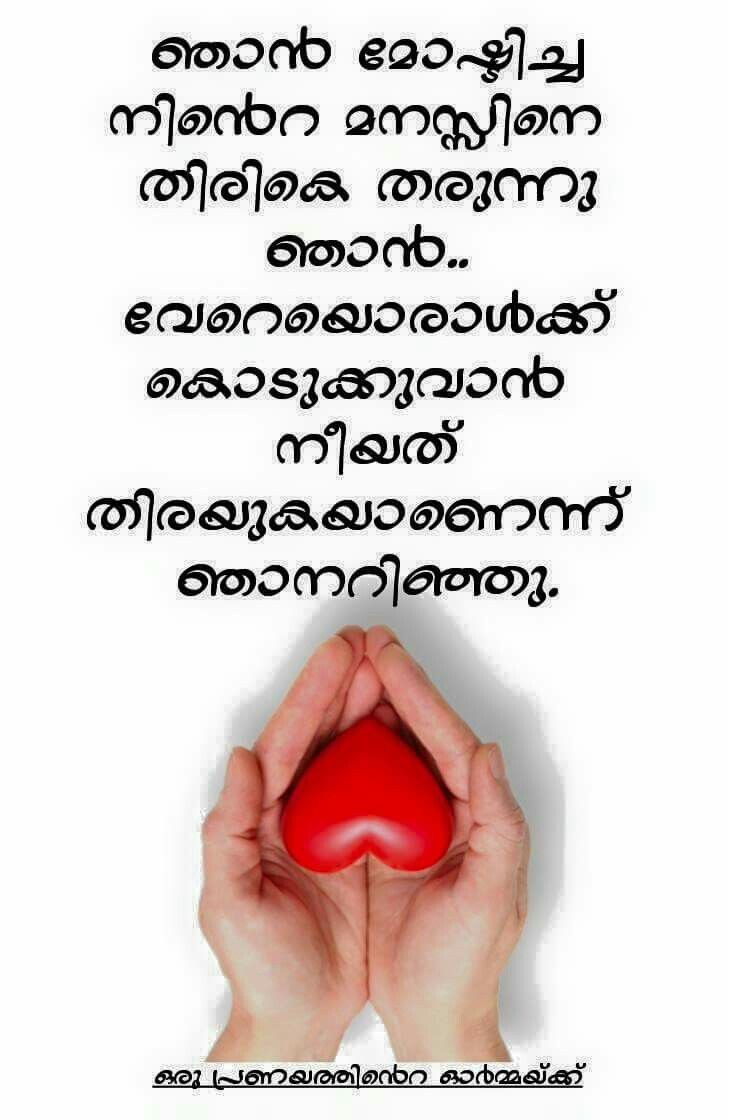 Pin By On Mallu Quotes Malayalam Quotes Attitude Quotes Love Quotes