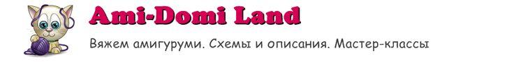Ami-Domi Land: вяжем амигуруми