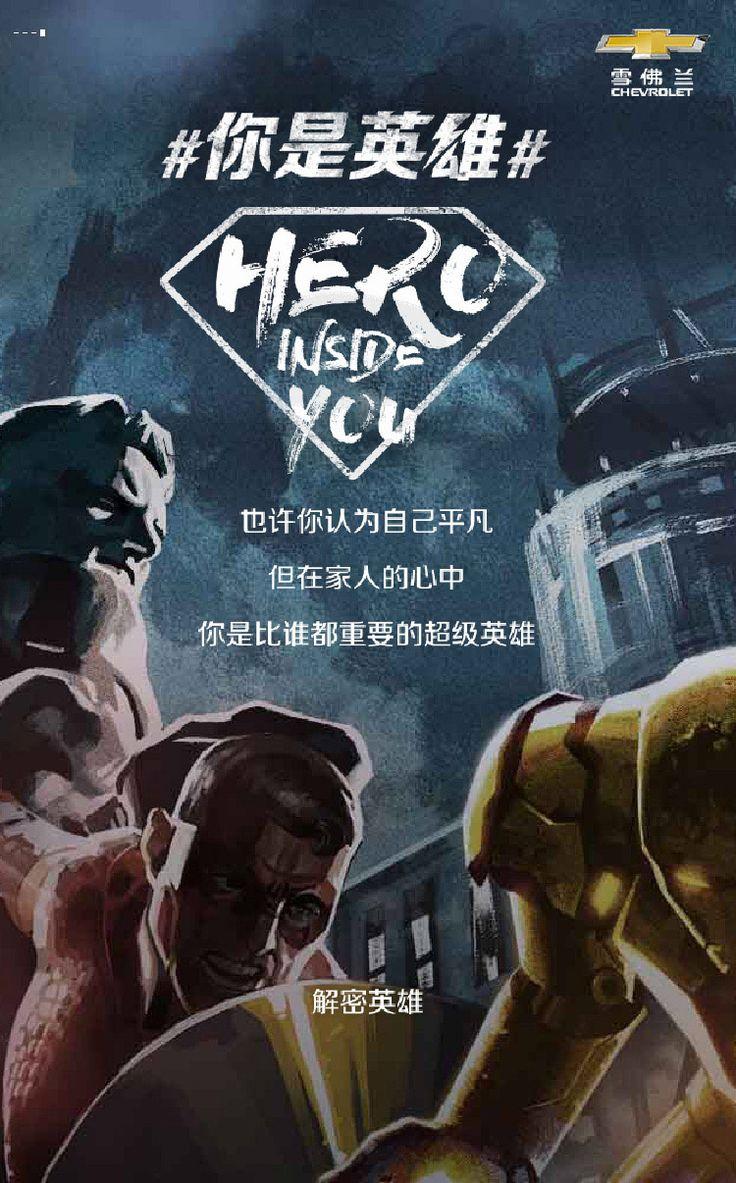 雪佛兰:父亲节致敬平凡英雄H5网页,来源自黄蜂网http://woofeng.cn/