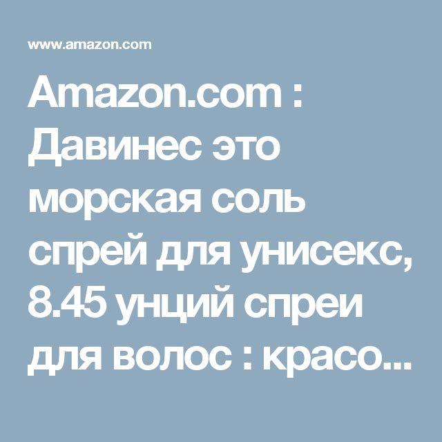 Amazon.com : Давинес это морская соль спрей для унисекс, 8.45 унций спреи для волос : красота