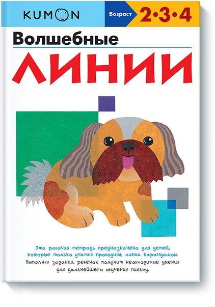 Книгу KUMON. Волшебные линии можно купить в бумажном формате — 390 ք.