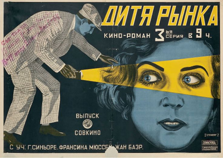 Movie Poster by the Stenberg Brothers #Movieposter #stenberg