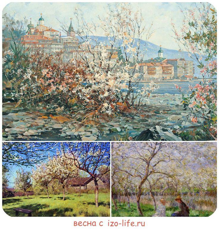 Художники о весне