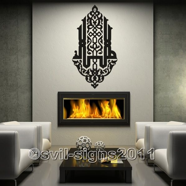 islamic wall art   Islamic Muslim art , Islamic Calligraphy (Allah) Wall sticker kit24 ...