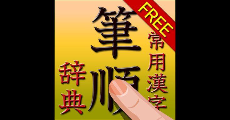 「常用漢字筆順辞典 FREE」