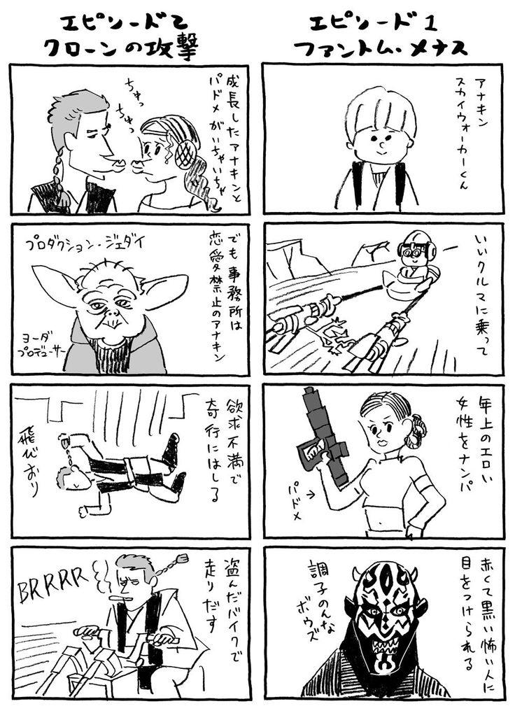 Favorite tweet by @koyapu // だいたいあってるスターウォーズエピソードのあらすじ http://55.sasanov.net/1WMB7Cq