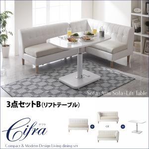 モダン・リビングダイニングセット【Cifra】チフラ/3点セットBタイプ(リフトテーブル)