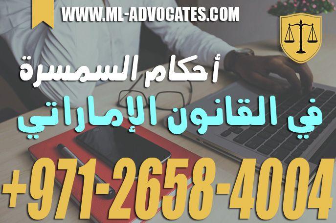 أحكام السمسرة في القانون الإماراتي تعريف عقد السمسرة والتزاماته تعريف عقد السمسرة Tech Company Logos Company Logo Logos