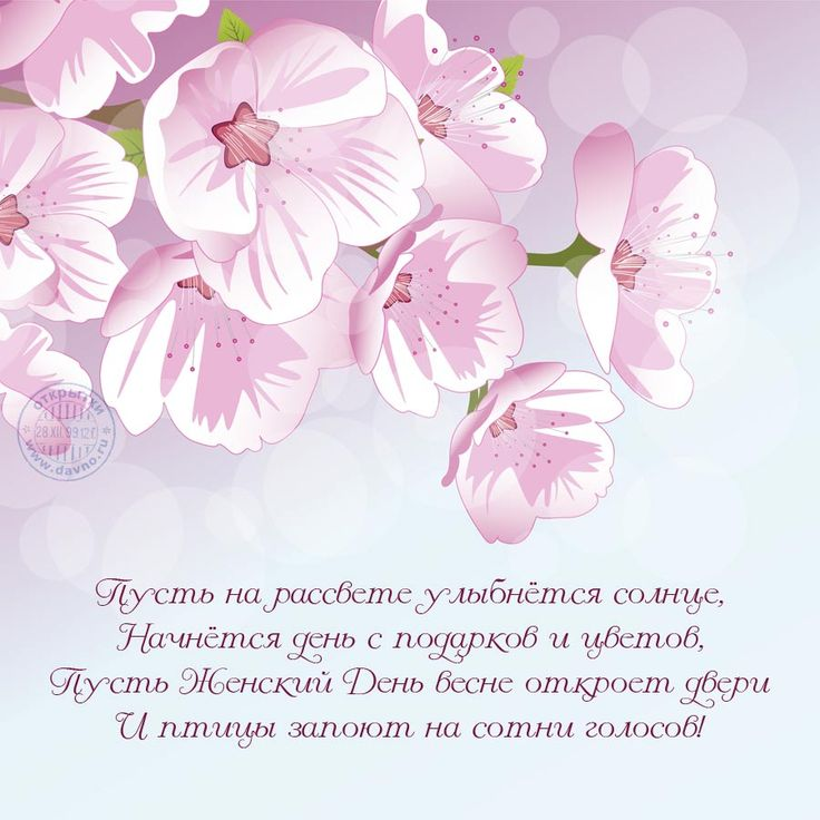 С 8 марта: поздравление-стихотворение