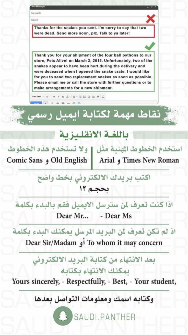 نقاط مهمة لكتابة ايميل رسمي Learning Websites Learn English Vocabulary Learn English