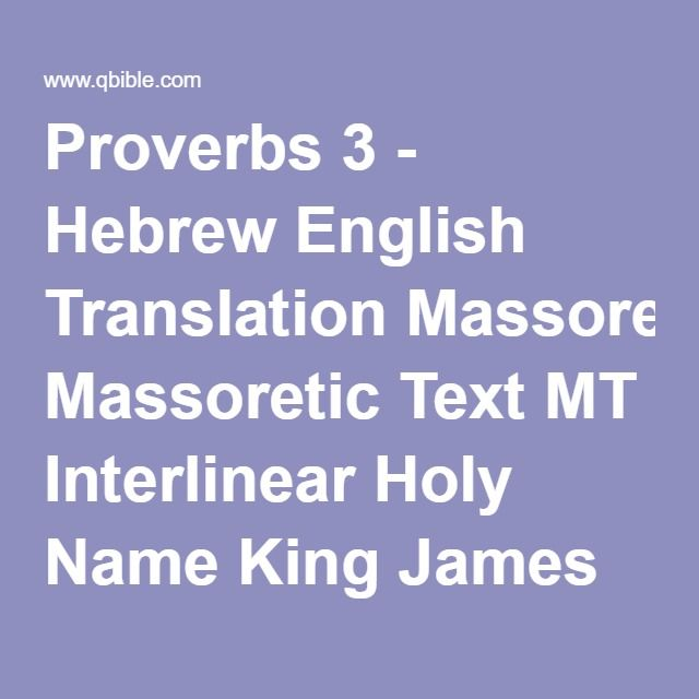 Proverbs 3 - Hebrew English Translation Massoretic Text MT Interlinear Holy Name King James Version KJV Strong's Concordance Online Parallel Bible Study