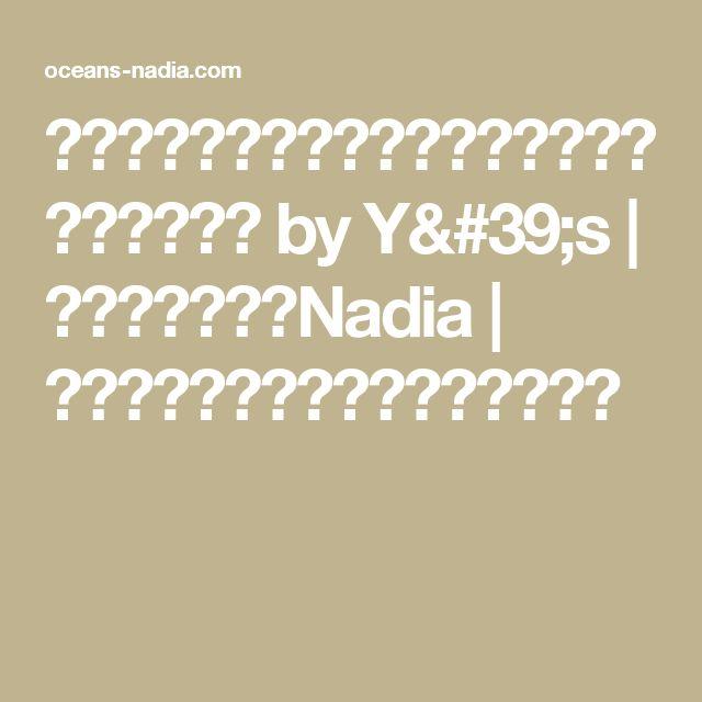 パルミジャーノとろけるシーフードスティックピザ by Y's | レシピサイト「Nadia | ナディア」プロの料理を無料で検索
