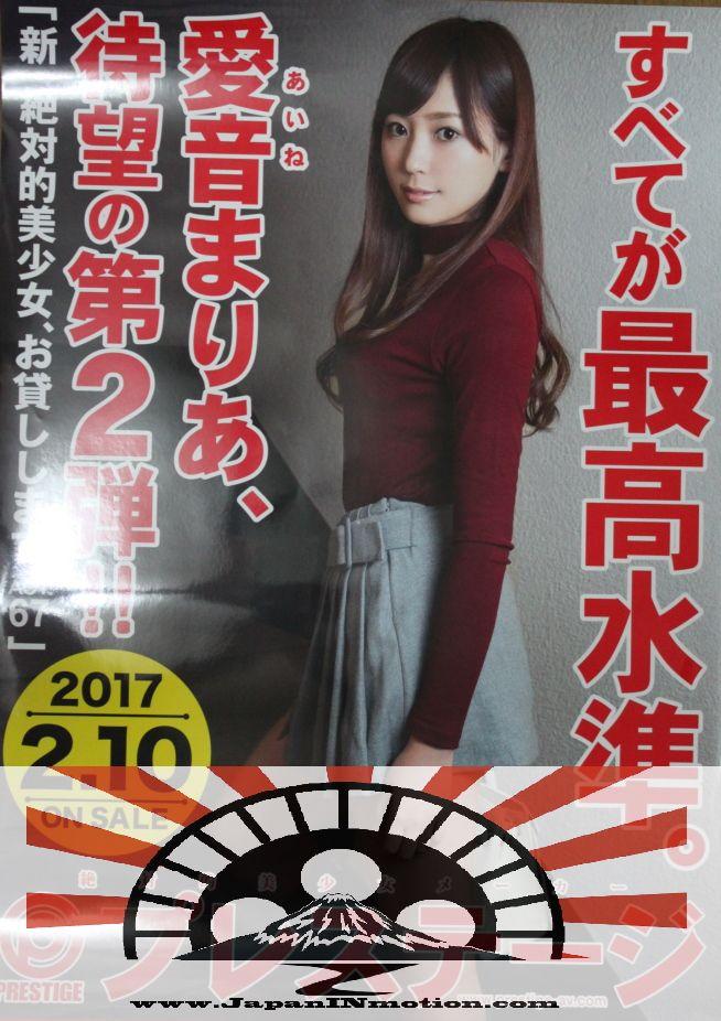 Japan Girl Sexy Movie