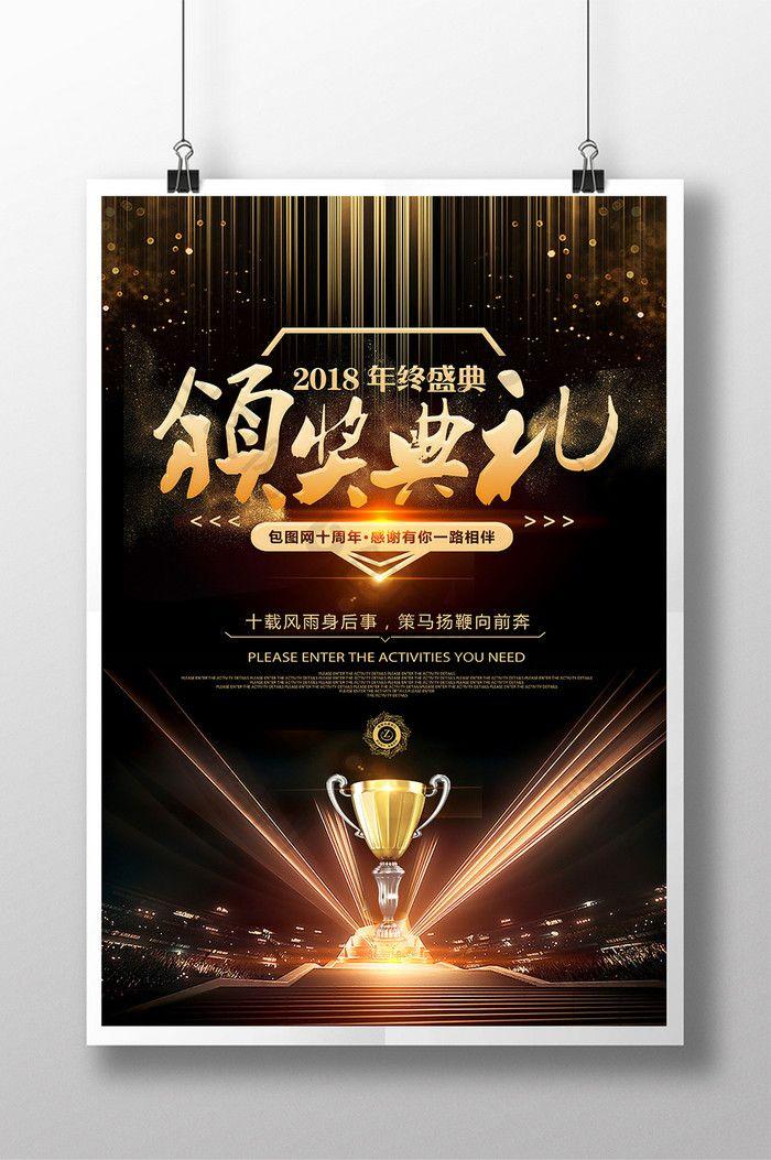 black gold award ceremony year