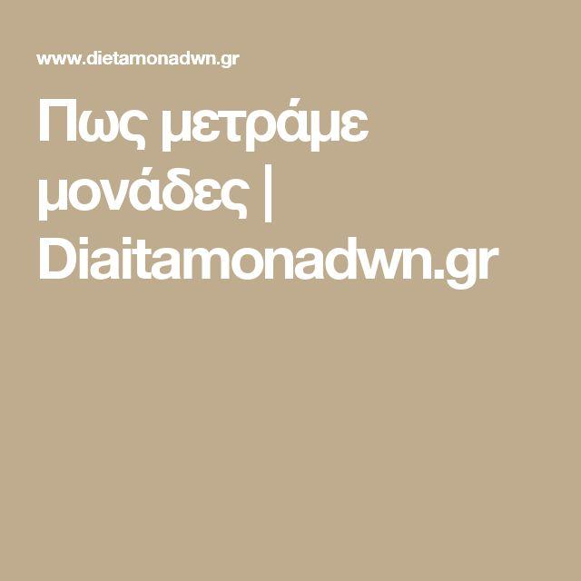 Πως μετράμε μονάδες | Diaitamonadwn.gr